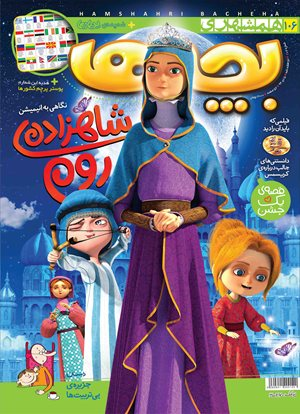 همشهری بچه ها شماره 106