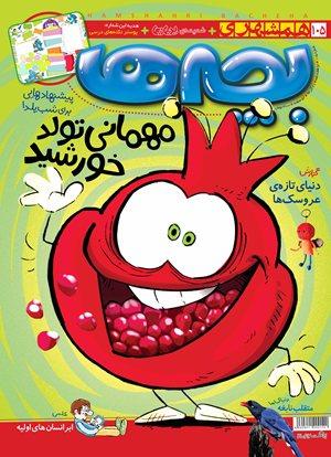 همشهری بچه ها شماره 105