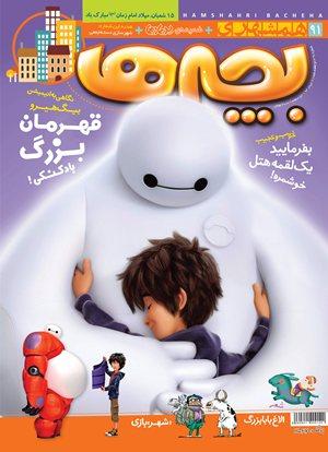 همشهری بچه ها شماره 91