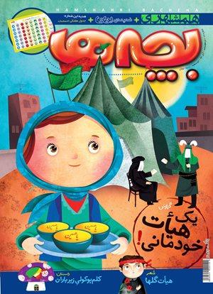 همشهری بچه ها شماره 77