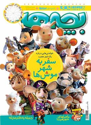 همشهری بچه ها شماره 73