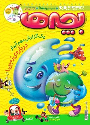 همشهری بچه ها شماره 71