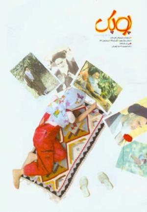 ماهنامه پوپک شماره 3