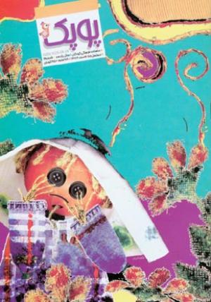 ماهنامه پوپک شماره 12
