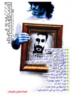 ماهنامه امید انقلاب شماره 410