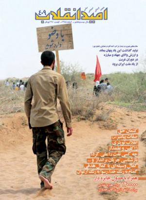 ماهنامه امید انقلاب شماره 409