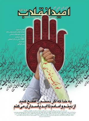 ماهنامه امید انقلاب شماره 407
