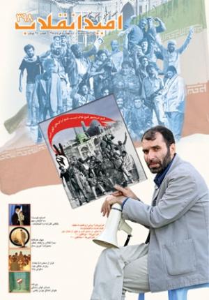 ماهنامه امید انقلاب شماره 399