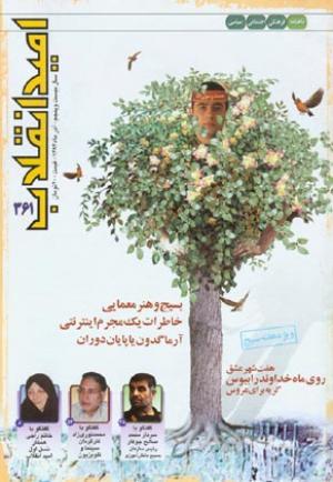 ماهنامه امید انقلاب شماره 361