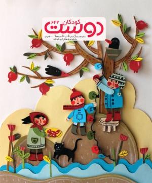 ماهنامه دوست کودکان شماره 643