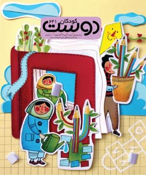 ماهنامه دوست کودکان شماره 641