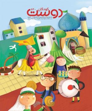 ماهنامه دوست کودکان شماره 640