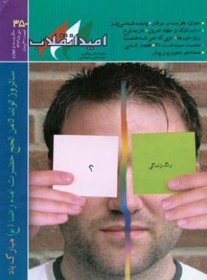 ماهنامه امید انقلاب شماره 350