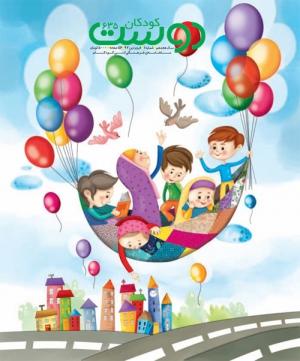 ماهنامه دوست کودکان شماره 635