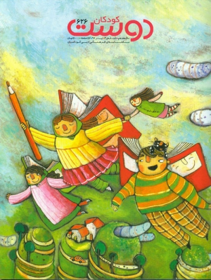 ماهنامه دوست کودکان شماره 626