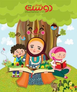 ماهنامه دوست کودکان شماره 618