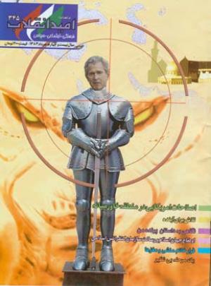 ماهنامه امید انقلاب شماره 345