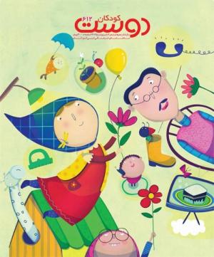 ماهنامه دوست کودکان