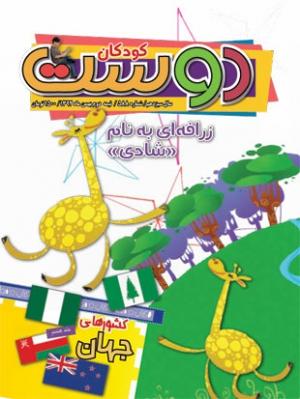 ماهنامه دوست کودکان شماره 588