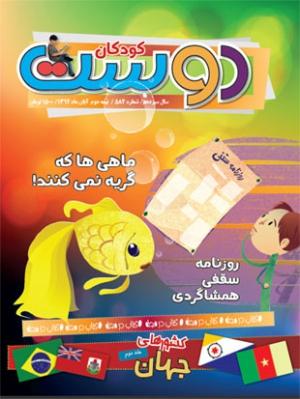ماهنامه دوست کودکان شماره 582