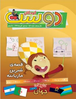 ماهنامه دوست کودکان شماره 581