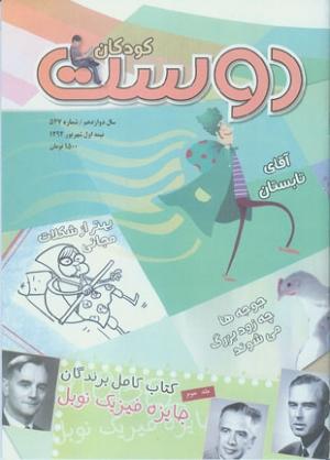 ماهنامه دوست کودکان شماره 577