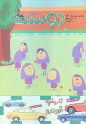 ماهنامه دوست کودکان شماره 549