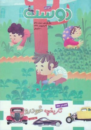ماهنامه دوست کودکان شماره 528