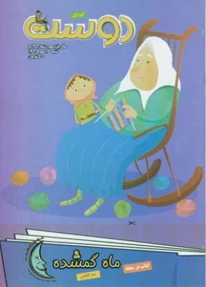 ماهنامه دوست کودکان شماره 502