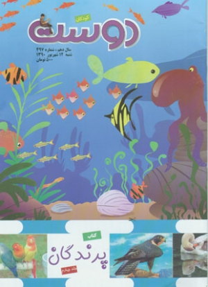 ماهنامه دوست کودکان شماره 497