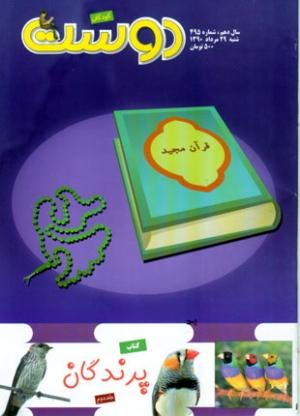 ماهنامه دوست کودکان شماره 495