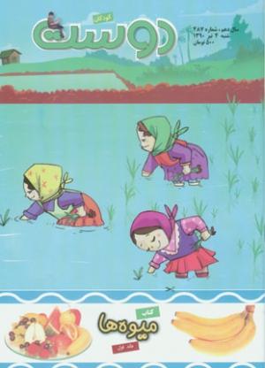ماهنامه دوست کودکان شماره 487
