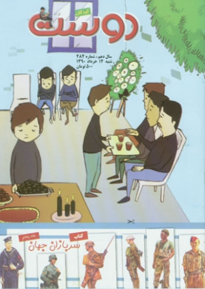 ماهنامه دوست کودکان شماره 484