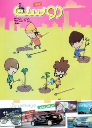 ماهنامه دوست کودکان شماره 474