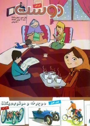 ماهنامه دوست کودکان شماره 469