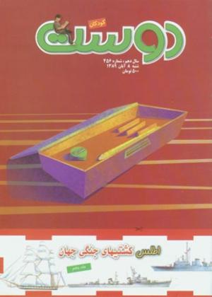 ماهنامه دوست کودکان شماره 456
