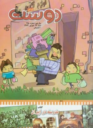 ماهنامه دوست کودکان شماره 450