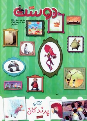 ماهنامه دوست کودکان شماره 442