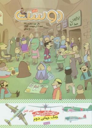 ماهنامه دوست کودکان شماره 430