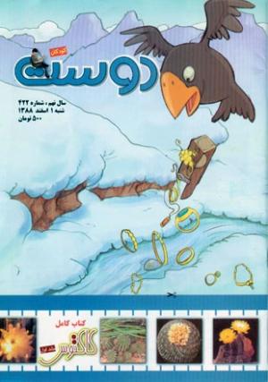 ماهنامه دوست کودکان شماره 422