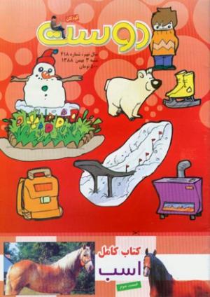 ماهنامه دوست کودکان شماره 418