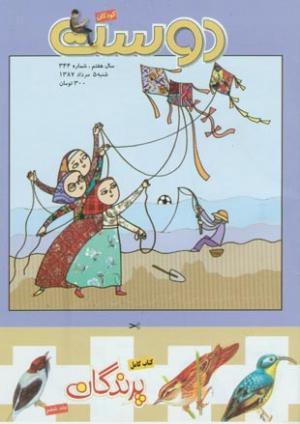 ماهنامه دوست کودکان شماره 344