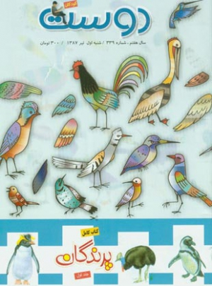 ماهنامه دوست کودکان شماره 339