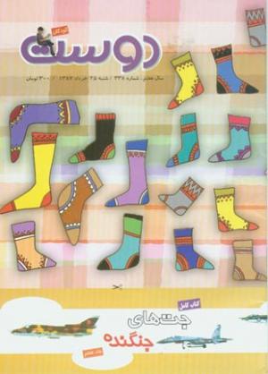 ماهنامه دوست کودکان شماره 338