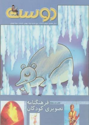 ماهنامه دوست کودکان شماره 323