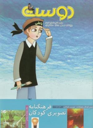 ماهنامه دوست کودکان شماره 303