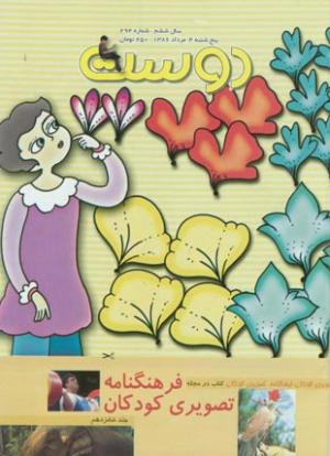 ماهنامه دوست کودکان شماره 294