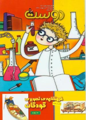 ماهنامه دوست کودکان شماره 281