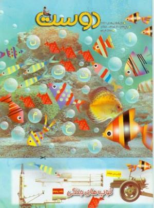 ماهنامه دوست کودکان شماره 274