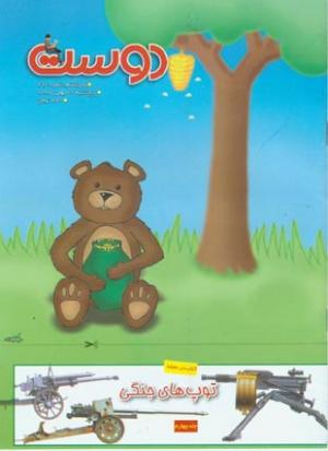 ماهنامه دوست کودکان شماره 273